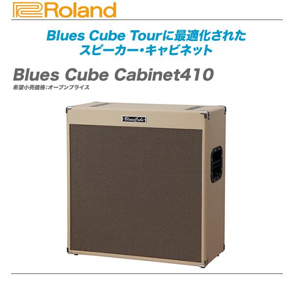 ROLAND(ローランド)スピーカー・キャビネット『Blues Cube Cabinet410』 【全国配送料無料・代引き手数料無料!】