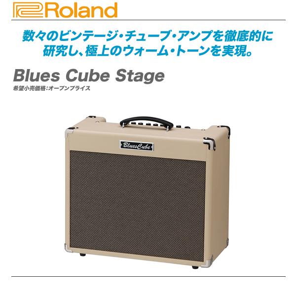 ROLAND(ローランド)ギターアンプ『Blues Cube Stage』【全国配送料無料・代引き手数料無料!】