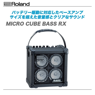 ROLAND(ローランド)ベースアンプ『MICRO CUBE BASS RX』【代引き手数料無料!】