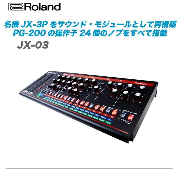 ROLAND(ローランド)サウンド・モジュール『JX-03』【全国配送無料・代引き手数料無料!】