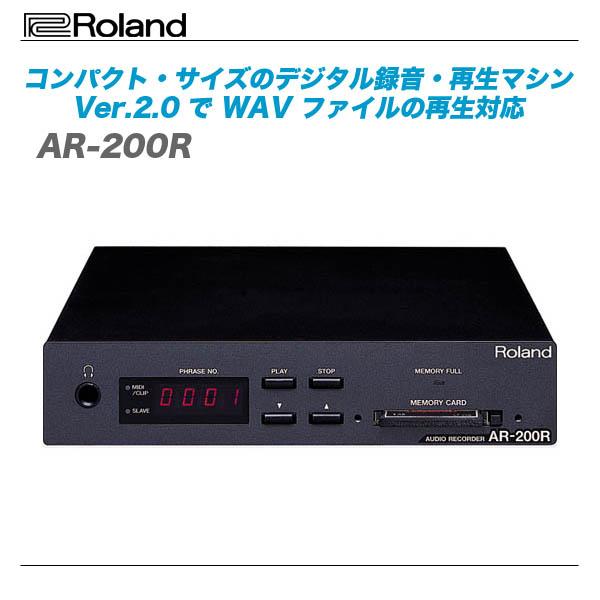 ROLAND(ローランド) オーディオ・レコーダー『AR-200R』【全国配送・代引き手数料無料!】