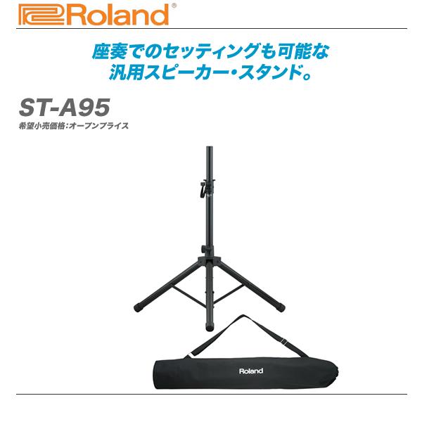 ROLAND(ローランド)スピーカー・スタンド『ST-A95』【代引き手数料無料!】