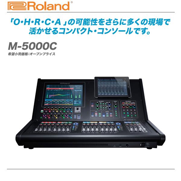 ROLAND(ローランド)デジタル・コンソール『M-5000C』【代引き手数料無料・全国配送料無料!】