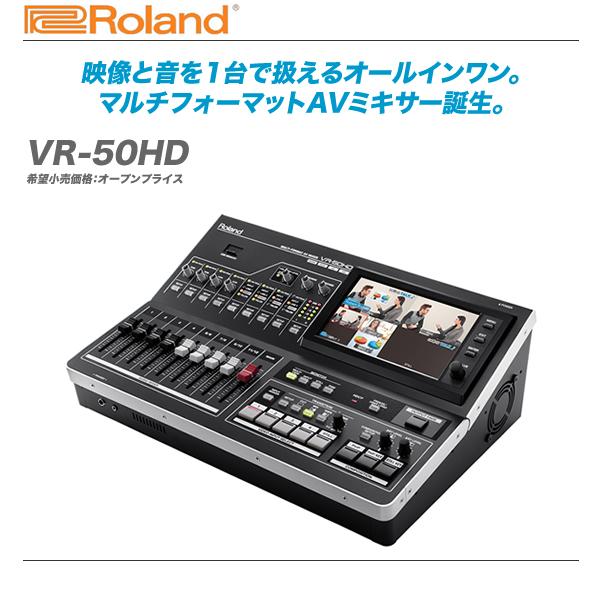ROLAND マルチフォーマットAVミキサー『VR-50HD』 【全国配送料無料・代引き手数料無料!】