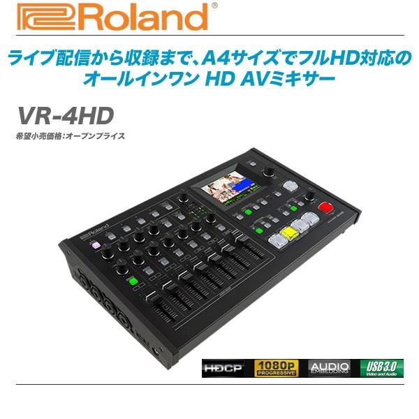 ROLAND(ローランド)AVミキサー『VR-4HD』 【全国配送料無料・代引き手数料無料!】