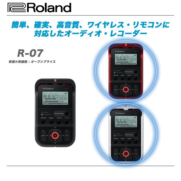 ROLAND(ローランド)オーディオ・レコーダー『R-07』【代引き手数料無料・全国配送料無料!】
