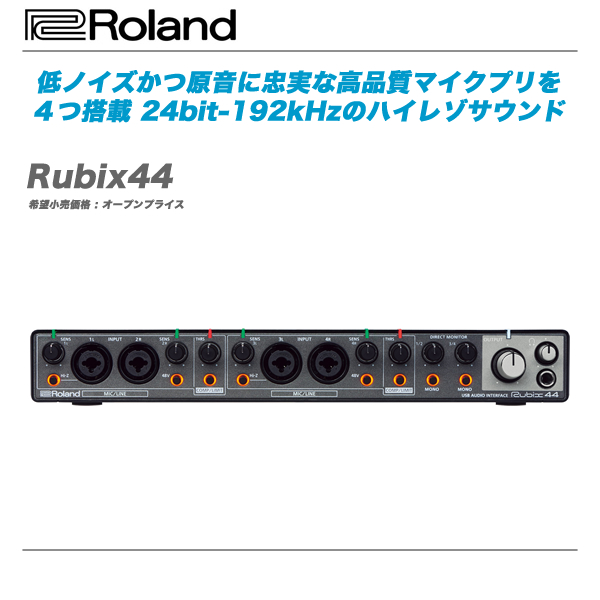 ROLAND(ローランド)USBオーディオ・インターフェース『Rubix44』【全国配送料無料】【代引き手数料♪】