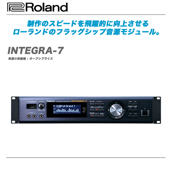 ROLAND(ローランド)サウンドモジュール『INTEGRA-7』【全国配送料無料】【代引き手数料♪】