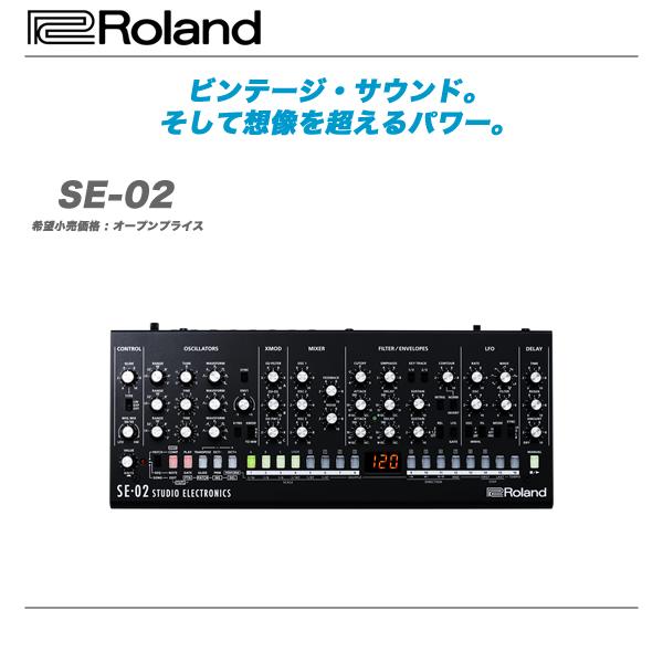 ROLAND(ローランド)アナログシンセサイザー『SE-02』【代引き手数料無料】