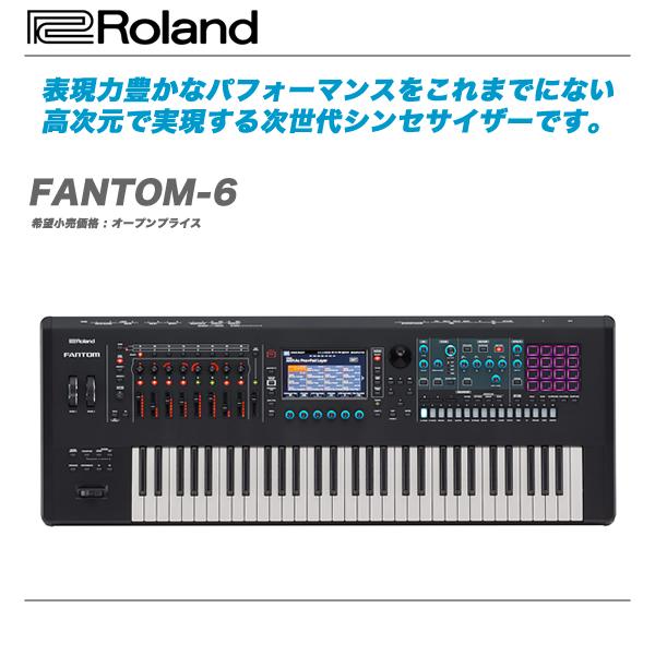 ROLAND(ローランド)デジタルシンセ『FANTOM-6』【代引き手数料無料】