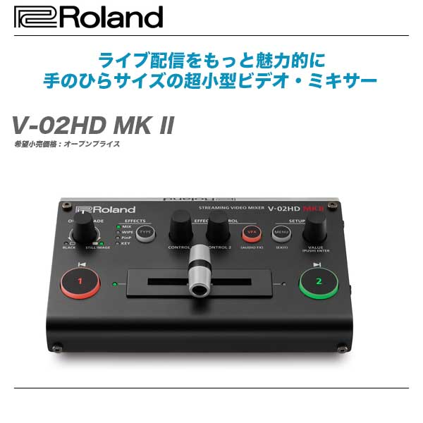 ROLAND 優先配送 ローランド 限定モデル V-02HD MK II HDビデオスイッチャー 全国配送料無料 代引き手数料無料