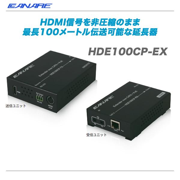 CANARE(カナレ)HDMI延長機『HDE100CP-EX』【代引き手数料無料♪】