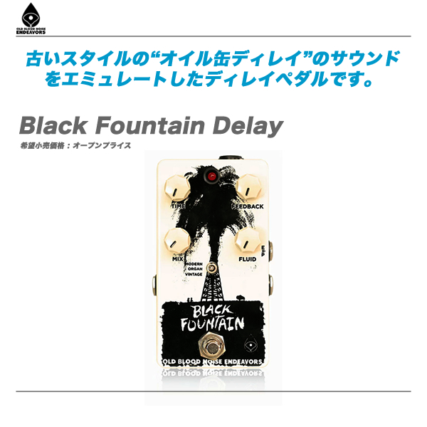 Old Blood Noise Endeavors エフェクター『Black_Fountain_Delay』【代引き手数料無料!】