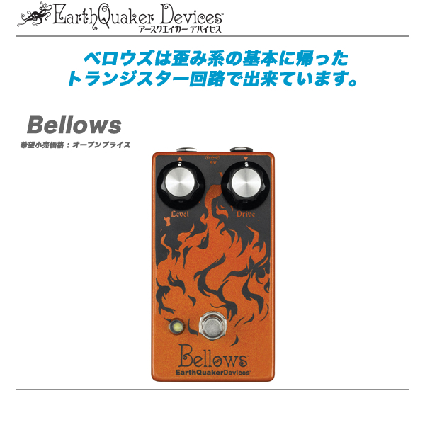 EarthQuaker_Devices EarthQuaker_Devices エフェクター『Bellows』【代引き手数料無料♪】, STファニチャー:a25a7cae --- odigitria-palekh.ru