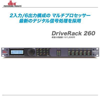 DBX (ディービーエックス)音響出力系マルチプロセッサー『DriveRack260』【代引き手数料無料♪】