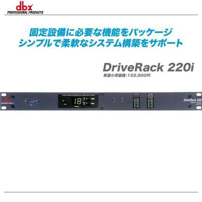 DBX (ディービーエックス)マルチプロセッサー『DriveRack 220i』【代引き手数料無料♪】