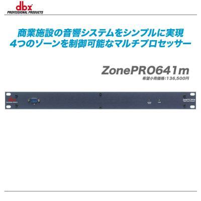 DBX (ディービーエックス)マルチプロセッサー『ZonePRO 641m』【代引き手数料無料♪】