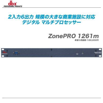 DBX (ディービーエックス)マルチプロセッサー『ZonePRO 1261m』【代引き手数料無料♪】