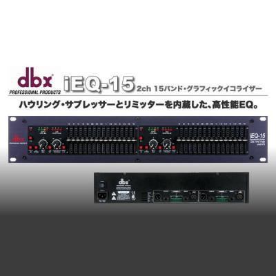 DBX (ディービーエックス)グラフィックイコライザー『iEQ-15』【代引き手数料無料♪】