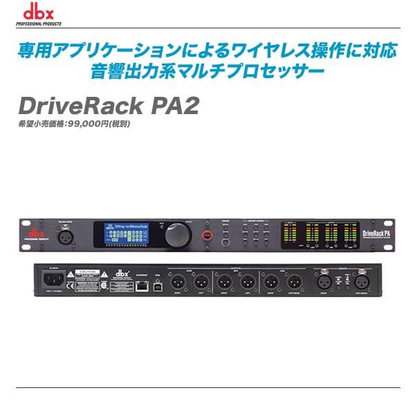 DBX (ディービーエックス)音響出力系マルチプロセッサー『DriveRack PA2』【代引き手数料無料♪ DBX】, 大任町:ce906eb7 --- sunward.msk.ru