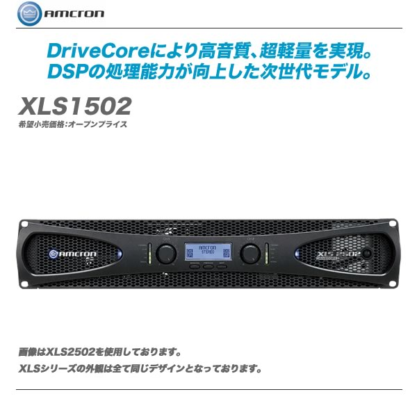 AMCRON(アムクロン)パワーアンプ『XLS1502』【代引き手数料無料・送料無料!】