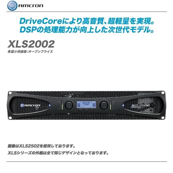 AMCRON(アムクロン)パワーアンプ『XLS2502』【代引き手数料無料・送料無料!】