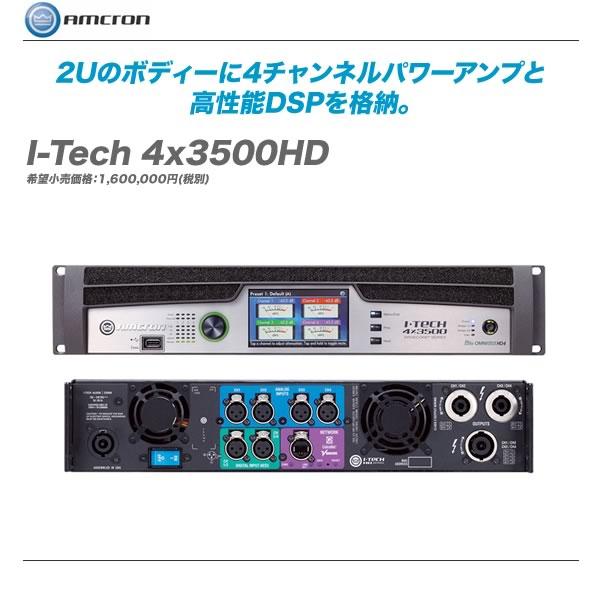 AMCRON(アムクロン)パワーアンプ『I-Tech 4x3500HD』【代引き手数料無料・送料無料!】