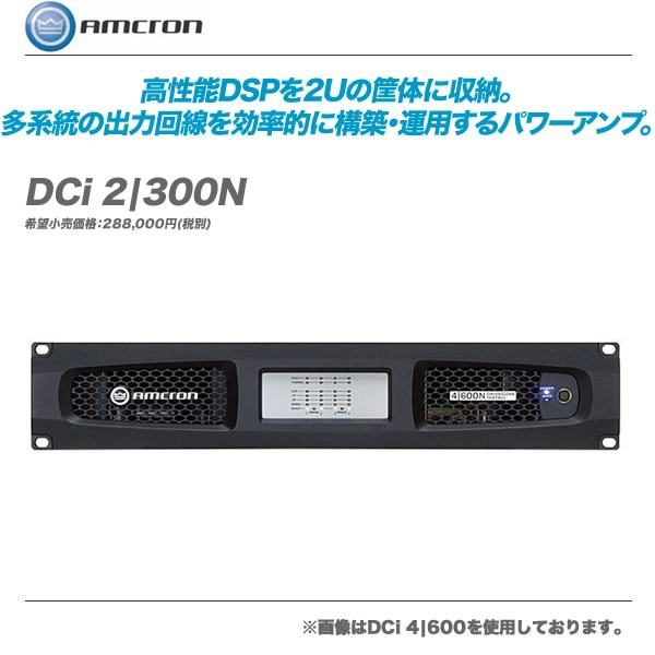 AMCRON(アムクロン)パワーアンプ『DCi 2|300N』【代引き手数料無料・全国配送料無料!】