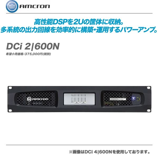 AMCRON(アムクロン)パワーアンプ『DCi 2|600N』【代引き手数料無料・全国配送料無料!】