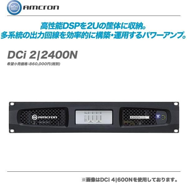 AMCRON(アムクロン)パワーアンプ『DCi 2|2400N』【代引き手数料無料・全国配送料無料!】