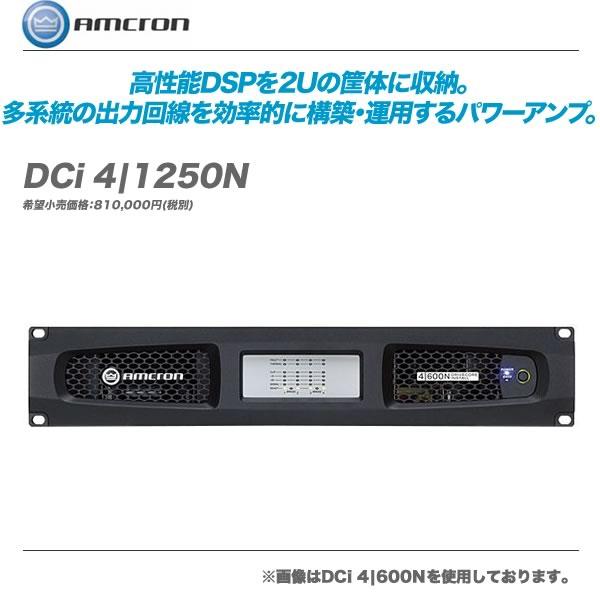 AMCRON(アムクロン)パワーアンプ『DCi 4 1250N』【代引き手数料無料・全国配送料無料!】
