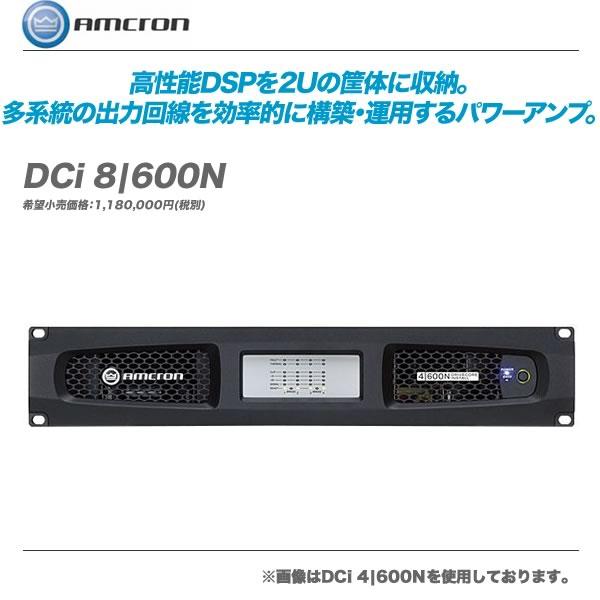 AMCRON(アムクロン)パワーアンプ『DCi 8|600N』【代引き手数料無料・全国配送料無料!】