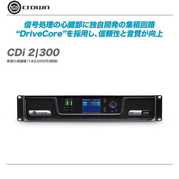 CROWN(クラウン)パワーアンプ『CDi 2|300』【代引き手数料無料・全国配送料無料!】