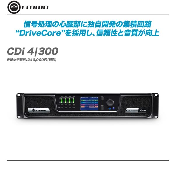 CROWN(クラウン)パワーアンプ『CDi 4|300』【代引き手数料無料・全国配送料無料!】