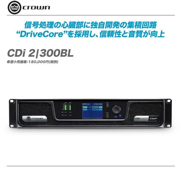 CROWN(クラウン)パワーアンプ『CDi 2|300BL』【代引き手数料無料・全国配送料無料!】