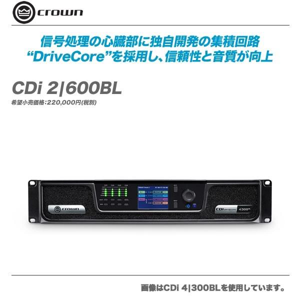 CROWN(クラウン)パワーアンプ『CDi 2|600BL』【代引き手数料無料・全国配送料無料!】