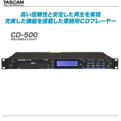 TASCAM 業務用CDプレーヤー『CD-500』【全国配送料無料・代引き手数料無料♪】