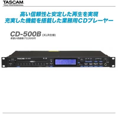 TASCAM バランス出力を装備した業務用CDプレーヤー『CD-500B』【全国配送料無料・代引き手数料無料♪】