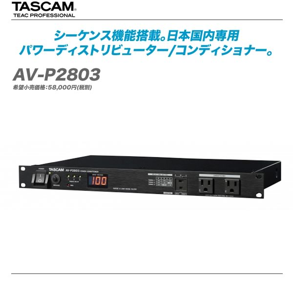 【外箱凹 保証居付き】TASCAM(タスカム)パワーディストリビューター『AV-P2803』【全国配送無料・代引き手数料無料♪】
