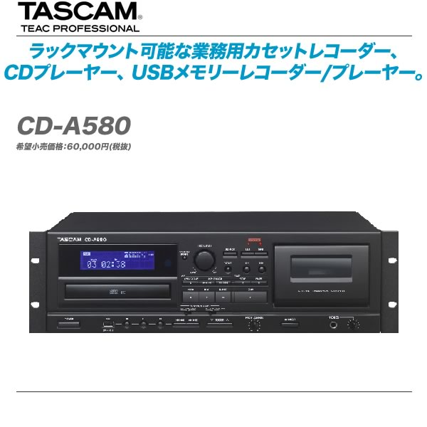 TASCAM 業務用カセットレコーダー/CDプレーヤー/USBメモリーレコーダー『CD-A580』【全国配送料無料・代引き手数料無料♪】