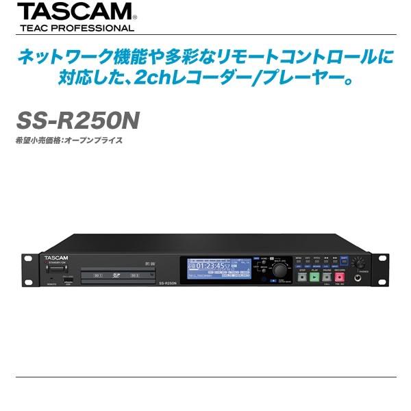 【開封品・メーカー保証付】TASCAM 『SS-R250N』ソリッドステートステレオオーディオレコーダー【全国配送料無料・代引き手数料無料♪】