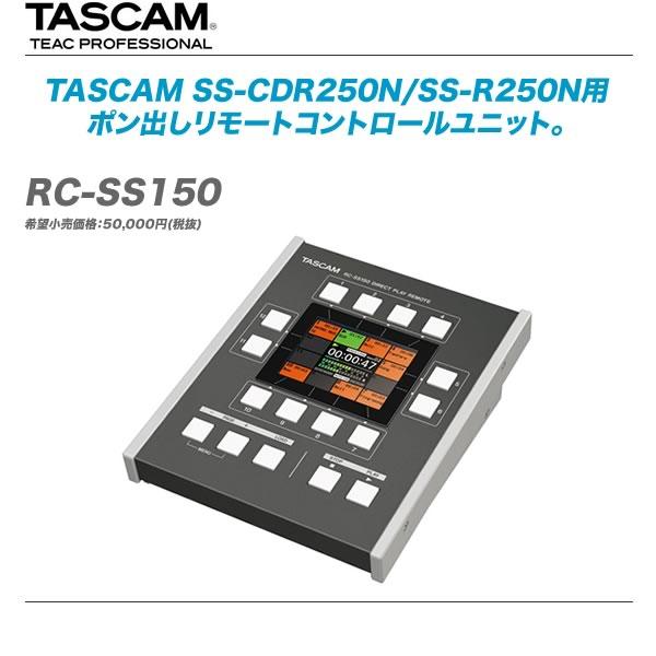 TASCAM リモートコントロールユニット『RC-SS150』【全国配送料無料・代引き手数料無料♪】