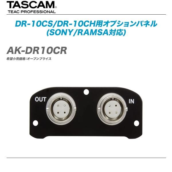TASCAM (タスカム)DR-10CS/DR-10CH用オプションパネル『AK-DR10CR (SONY/RAMSA対応)』【代引き手数料無料♪】