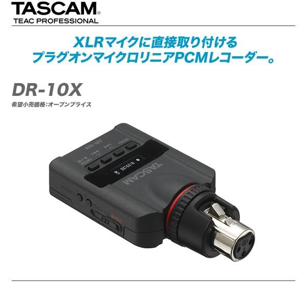 TASCAM (タスカム)XLRマイク用プ PCMレコーダー『DR-10X』【代引き手数料無料♪】