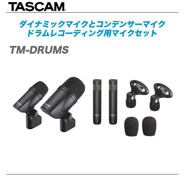 TASCAM(タスカム) ドラムレコーディング用マイクセット『TM-DRUMS』【代引き手数料無料♪】