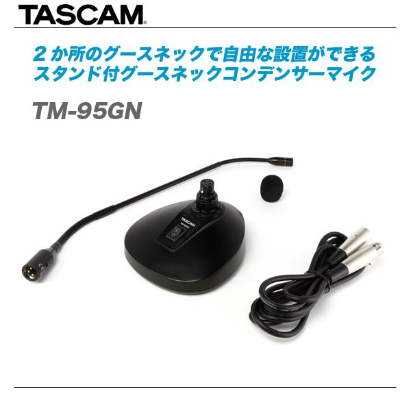 TASCAM(タスカム) グースネックコンデンサーマイク『TM-95GN』【代引き手数料無料♪】