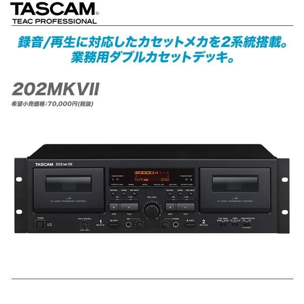 TASCAM (タスカム『202MKVII』録音 TASCAM/再生に対応したカセットメカを2系統搭載。業務用ダブルカセットデッキ。【全国配送料無料・代引き手数料無料♪】, 【売り切り御免!】:f69527b3 --- officewill.xsrv.jp