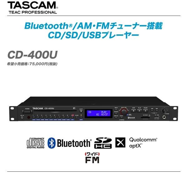 <title>TASCAM 年間定番 タスカム CD-400U Bluetooth® AM FMチューナー搭載CD SD USBプレーヤー マルチプレーヤー 全国配送無料 代引き手数料無料</title>