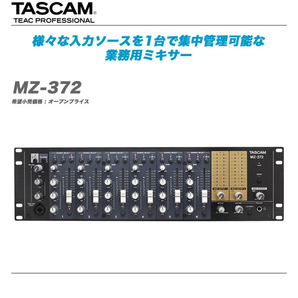 TASCAM 『MZ-372』新時代のレコーディングソリューション【全国配送料無料・代引き手数料無料♪】