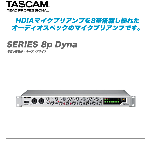 TASCAM マイクプリアンプ『SERIES_8p_Dyna』【代引き手数料無料♪】『予約受付中!』